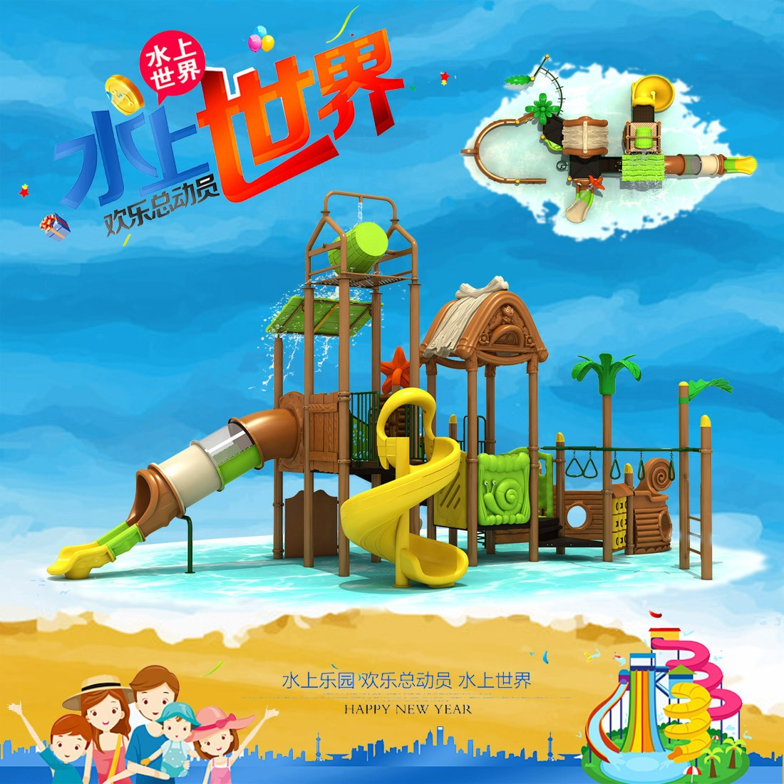 kompan playground equipment sale